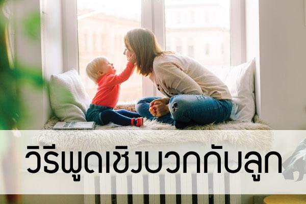 วิธีการพูดกับลูก เป็นสิ่งที่สำคัญมาก เพราะว่ามันสามารถกระทบต่อพฤติกรรม