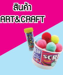 สินค้าart&craft